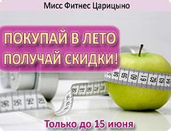 Покупай в лето — получай скидки в «Мисс Фитнес» Царицыно!