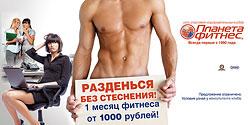 1 месяц фитнеса от 1000 руб. в клубах «Планета Фитнес»!
