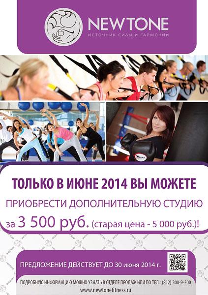 Дополнительная студия в Newtone от 3500 рублей! Только в июне!