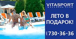 Лето в подарок в клубе VITASPORT!