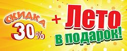 Скидка 30 % + лето в подарок в клубе «Адреналин»!