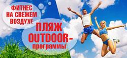 Фитнес на свежем воздухе в клубе «Шишка»