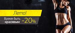 Лето! Время быть красивым! - 20% в клубах NeoFit!