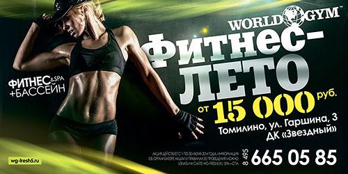 ���������� ������-���� ������ � ����. �������� ������ ����������� �� ������� ����� � World Gym-�������