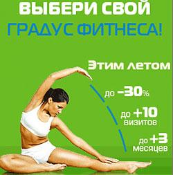 Выбери свой градус фитнеса в «Terrasport Коперник»!