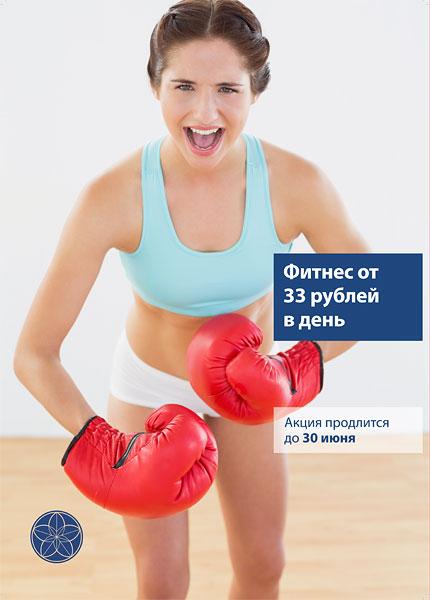 Фитнес от 33 рублей в день в клубе «Лотос»!