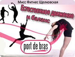 Новая тренировка Port De Bras в «Мисс Фитнес» Измайлово
