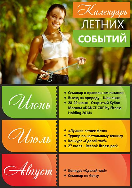 Календарь летних событий клуба «О2»
