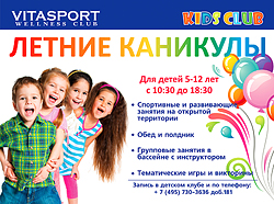 Летние каникулы от VITASPORT!