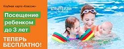 Дети до 3 лет — бесплатно в «Кимберли Лэнд»!