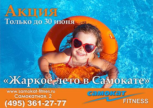 Суперакция до 30 июня «Жаркое лето в клубе «Самокат»!