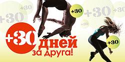 Тридцать дней к членству за каждого приведенного друга в World Gym Кутузовский!