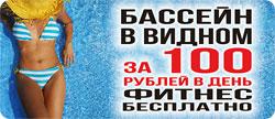 Бассейн в Pride Club Видное за 100 рублей в день!