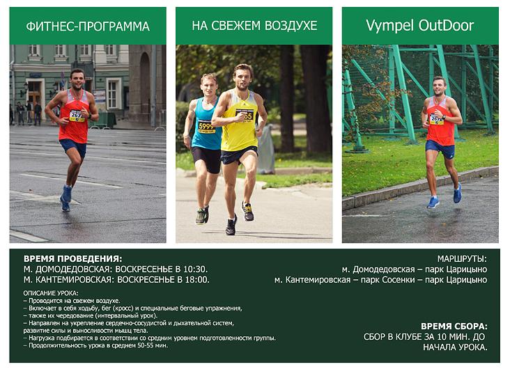 Фитнес-лето на свежем воздухе Vympel OutDoor в клубах «Вымпел»!