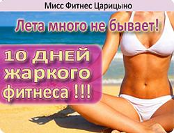Лета много не бывает! 10 дней жаркого фитнеса в «Мисс Фитнес» Царицыно!