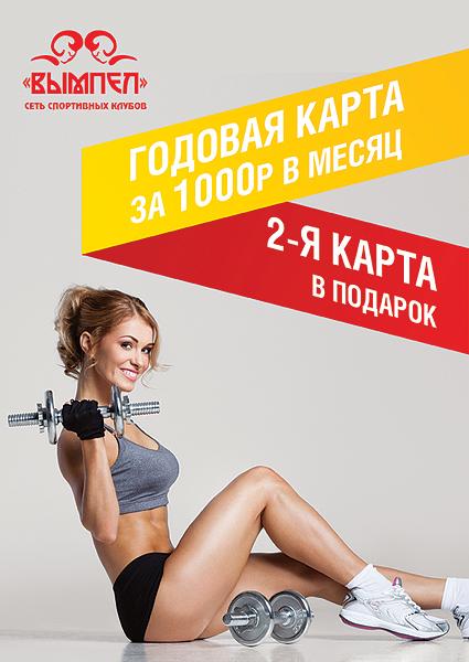 Фитнес-лето в сети клубов «Вымпел»