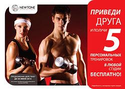 Приведи друга и получи 5 персональных тренировок в любой студии клуба Newtone бесплатно!