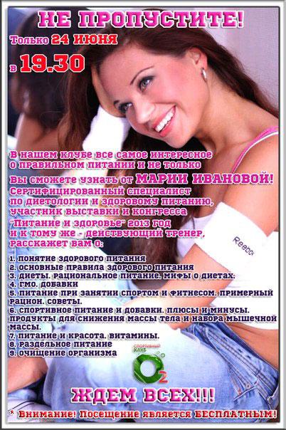 Семинар «Питание и здоровье» в клубе «О2»!