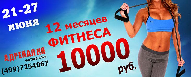 С 21 по 27 июня - 10 000 руб. за 12 месяцев фитнеса в клубе «Адреналин»!