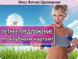 Летнее предложение по клубным картам в клубе «Мисс Фитнес» Щелковская!