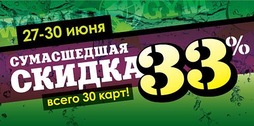 Сумасшедшая скидка 33%! Всего 30 карт в World Gym Кутузовский!