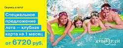 Попробуйте как здорово! Специальное предложение лета в «Кимберли Лэнд» — клубная карта на 1 месяц!