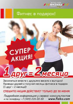 Приводи друзей, получай месяцы фитнеса в подарок в клубах «Физика»!