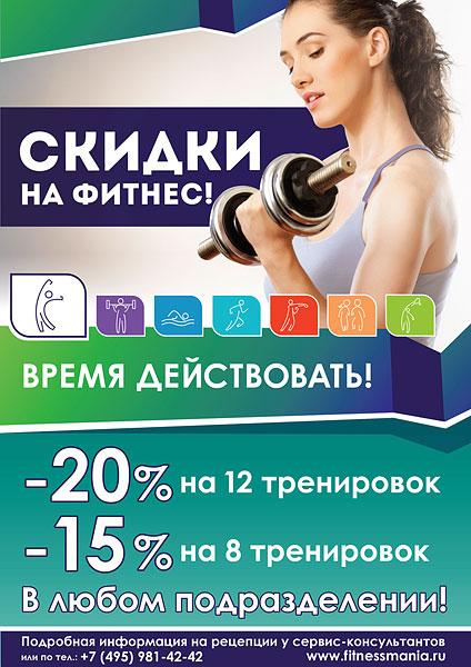 Скидки на персональный тренинг до 20% в клубе «ФитнесМания»!