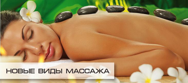 Новые виды массажа в SPA-студии «Новая лига»!