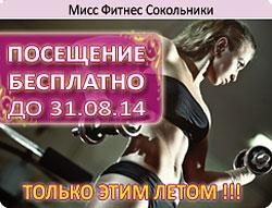 Карты на 6 и 12 месяцев «все включено» по летней цене в «Мисс Фитнес» Сокольники!