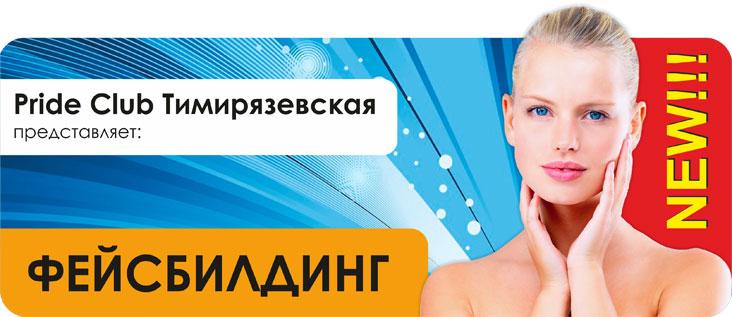Pride Club Тимирязевская представляет новое направление групповых программ - Facebuilding!