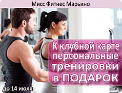 К клубной карте персональные тренировки в подарок в «Мисс Фитнес» Марьино!