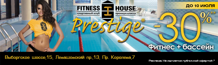 ������ �������-������ �� ������� 30% � Fitness House Prestige!