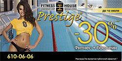 Фитнес премиум-класса со скидкой 30% в Fitness House Prestige!