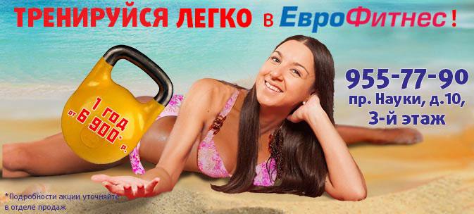 Год фитнеса от 6900 рублей в «ЕвроФитнес»!