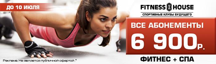 Абонемент на фитнес+СПА всего за 6900 рублей!