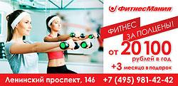 Фитнес за полцены + 3 месяца бесплатно в клубе «ФитнесМания»!