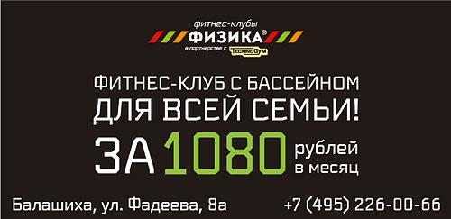 Фитнес с бассейном от 1000 руб. в клубах сети