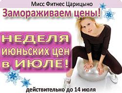 Замораживаем цены! Неделя июньских цен в июле в «Мисс Фитнес» Царицыно!