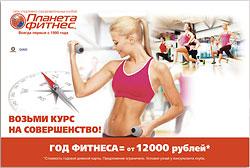 Год фитнеса от 12 000 руб. в клубах «Планета Фитнес»!
