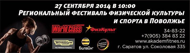 Региональный фестиваль физической культуры и спорта в Поволжье