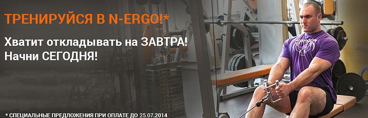 Начни сегодня! Тренируйся в клубе N-ERGO! Выгодное предложение до 25 июля!