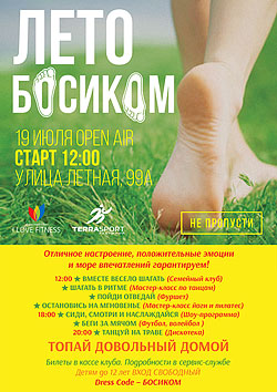 I Love Fitness совместно с Terrasport Радужный приглашают вас на летний Open Air!