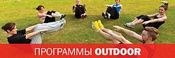 Новые программы на открытом воздухе в «ДОН-Спорт Алые Паруса». Специальное предложение на лето!