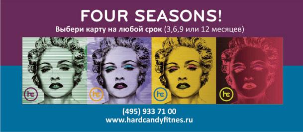 Подарок месяца в Hard Candy Fitness