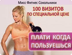 100 визитов по специальной цене в «Мисс Фитнес» Сокольники!