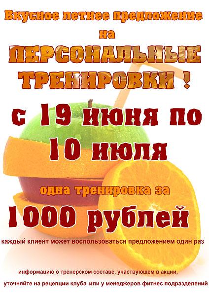 Одна тренировка за 1000 рублей в клубе  Wellness Park!