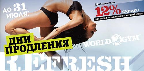 Дополнительная скидка 12% на продление в World Gym Кутузовский!