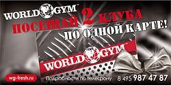 Хочешь посещать 2 клуба World Gym одновременно?
