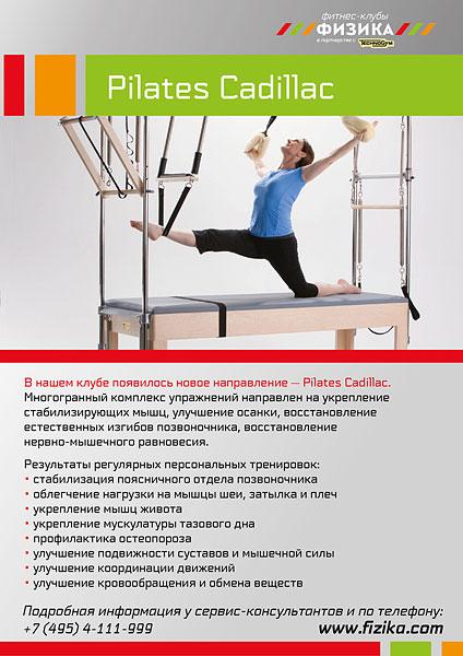 Новое направление Pilates Cadillac в клубе Физика (Шоссе Энтузиастов)
